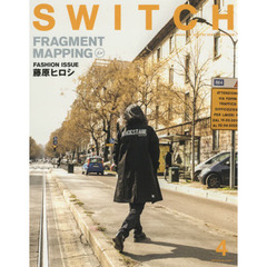 SWITCH VOL.36NO.4(2018APR.) 藤原ヒロシFRAGMENT MAPPING