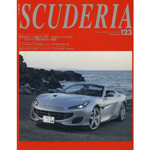 スクーデリア Building lifestyle around Ferrari No.123(2018Autumn)