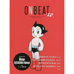 ONBEAT Bilingual Magazine for Art and Culture from the Edge of the East vol.10 特集マンガ/葛飾北斎