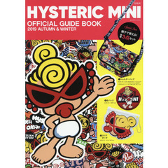 HYSTERIC MINI OFFICIAL GUIDE BOOK 2019 AUTUMN & WINTER (ブランドブック)