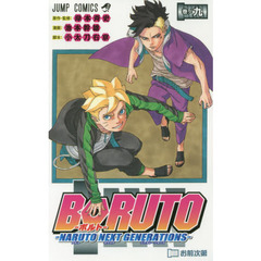 BORUTO―ボルト― 9 ―NARUTO NEXT GENERATIONS―