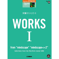 "STAGEA パーソナル 5~3級 Vol.59 安藤ヨシヒロ8 『WORKS 1 ~from ""mindscape""""mindscape<<2""』"