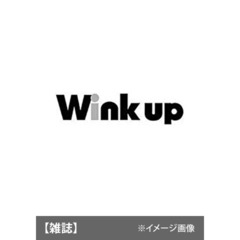 WINK UP(ウインクアップ) 2016年8月号 (表紙:Sexy Zone)