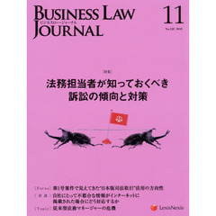 Business Law Journal 2018年11月号