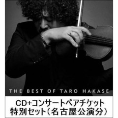 THE BEST OF TARO HAKASE(初回生産限定盤)+ コンサートペアチケット(名古屋公演分)