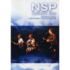 N.S.P/N.S.Pコンサート2004 at 芝メルパルクホール(東京郵便貯金ホール)
