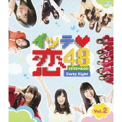 イッテ恋48 Vol.2 <通常版>(Blu-ray Disc)