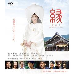 縁 ~The Bride of Izumo~(Blu-ray Disc)