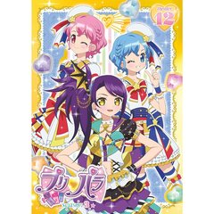 プリパラ Season 3 theater.12