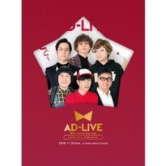 「AD-LIVE 10th Anniversary stage ~とてもスケジュールがあいました~」 11月18日公演(Blu-ray Disc)