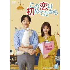 この恋は初めてだから ~Because This is My First LifeDVD-BOX 2