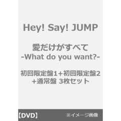 Hey! Say! JUMP/「愛だけがすべて -What do you want?-」 (初回限定盤1+初回限定盤2+通常盤 3枚セット)
