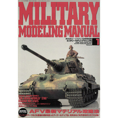 MILITARY MODELING MANUAL Vol.1