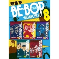 BE-BOP-HIGHSCHOOL 超合本版(8)