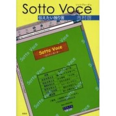 Sotto voce 伝えたい独り言