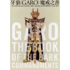 "牙狼〈GARO〉魔戒之書 The confidential book of all about""GARO""supervised by KEITA AMEMIYA+Project GARO"