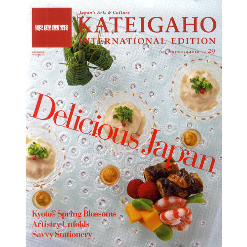 KATEIGAHO INTERNATIONAL EDITION vol.29(2012SPRING/SUMMER) Delicious Japan
