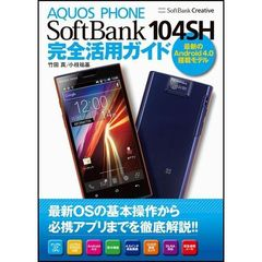 AQUOS PHONE SoftBank104SH完全活用ガイド