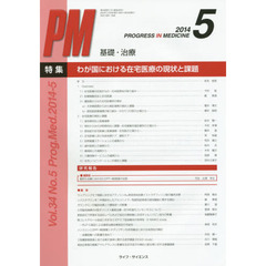 PROGRESS IN MEDICINE 基礎・治療 Vol.34No.5(2014-5)