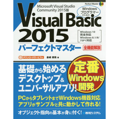 Visual Basic 2015パーフェクトマスター Microsoft Visual Studio Community 2015版