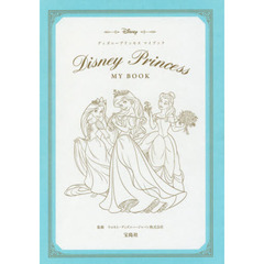 Disney Princess MY BOOK (宝島社文庫)