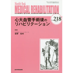 MEDICAL REHABILITATION Monthly Book No.218(2018.1)