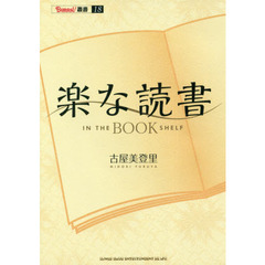 楽な読書 IN THE BOOKSHELF