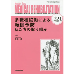 MEDICAL REHABILITATION Monthly Book No.221(2018.4)