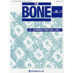 THE BONE VOL.32NO.1