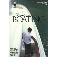 プレミアム・ボーティング THE MAGAZINE FOR SOPHISTICATED BOATING & SAILING LIFE VOL.02 YAMAHA EXULT43 JAPANESE PREMIUM YACHT