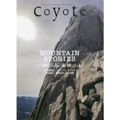Coyote MAGAZINE FOR NEW TRAVELERS No.65(2018Summer/Autumn)