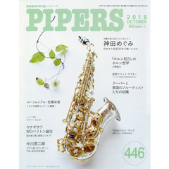 PIPERS 管楽器専門月刊誌 446(2018OCTOBER)