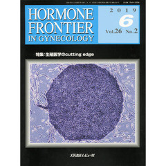 HORMONE FRONTIER IN GYNECOLOGY Vol.26No.2(2019-6) 特集・生殖医学のcutting edge