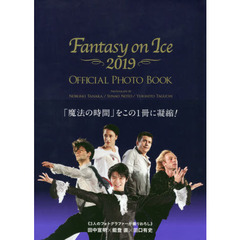 Fantasy on Ice 2019 OFFICIAL PHOTO BOOK