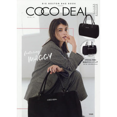 COCO DEAL BIG BOSTON BAG BOOK (ブランドブック)
