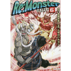 Re:Monster 6