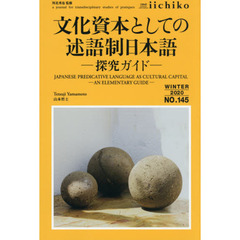 LIBRARY iichiko quarterly intercultural No.145(2020WINTER) a journal for transdisciplinary studies of pratiques 文化資本としての述語制日本語 探究ガイド