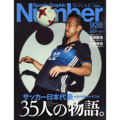 SportsGraphic Number 2017年6月15日号