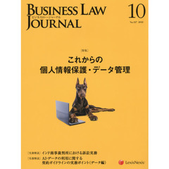 Business Law Journal 2018年10月号