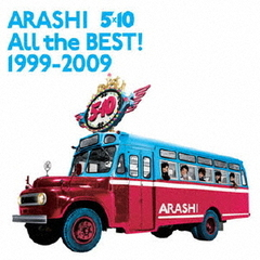 嵐/All the BEST! 1999-2009