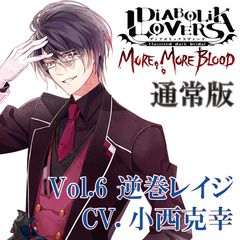 DIABOLIK LOVERS MORE, MORE BLOOD Vol.6 逆巻レイジ CV.小西克幸(通常版)