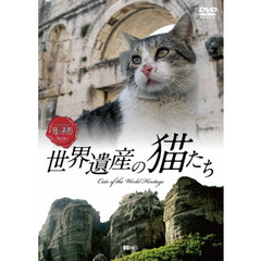 世界遺産の猫たち Cats of the World Heritage