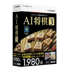 AI将棋 GOLD 3 for Windows(PCソフト)
