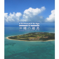 virtual trip 空撮 沖縄の離島 OKINAWA ISLANDS FROM THE AIR(Blu-ray Disc)