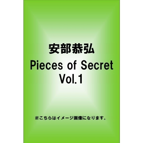 安部恭弘/Pieces of Secret Vol.1