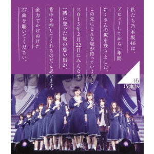 乃木坂46/乃木坂46 1ST YEAR BIRTHDAY LIVE 2013.2.22 MAKUHARI MESSE Blu-ray 通常盤(Blu-ray Disc)