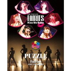フェアリーズ/フェアリーズ LIVE TOUR 2015 -Kiss Me Babe- / -PUZZLE-(Blu-ray Disc)
