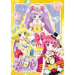 プリパラ Season 3 theater.13