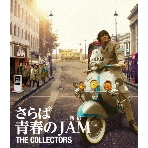 THE COLLECTORS ~さらば青春の新宿JAM~(Blu-ray Disc)