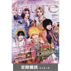 Cure(キュア)  (定期購読)